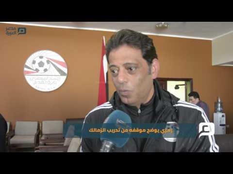 مصر العربية | رمزي يوضح موقفه من تدريب الزمالك