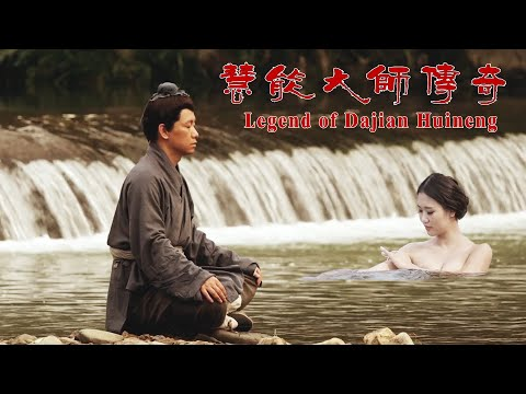New Movie 2020 电影 | 慧能大师传奇 Legend of Huineng, Eng Sub 惠能大师 | Buddhist film 禅宗六祖 Full Movie1080P