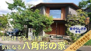 岸田チャンネル#01 【八角形の家 藏持】岸田のおっさん別荘建てたい! 気になる八角形の家