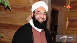 الكتاني : توصيات المجلس الوطني لحقوق الإنسان تضرب في القيم الإسلامية