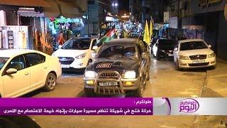 حركة فتح في شويكة تنظم مسيرة سيارات بإتجاه خيمة الاعتصام مع الاسرى