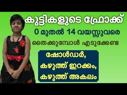 Video Kids frock basic neck & shoulder measurement malayalam / frock stitching malayalam download in MP3, 3GP, MP4, WEBM, AVI, FLV January 2017