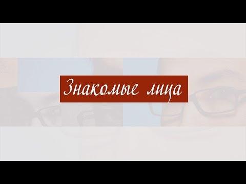 Знакомые лица. Выпуск 27.03.2014 (видео)