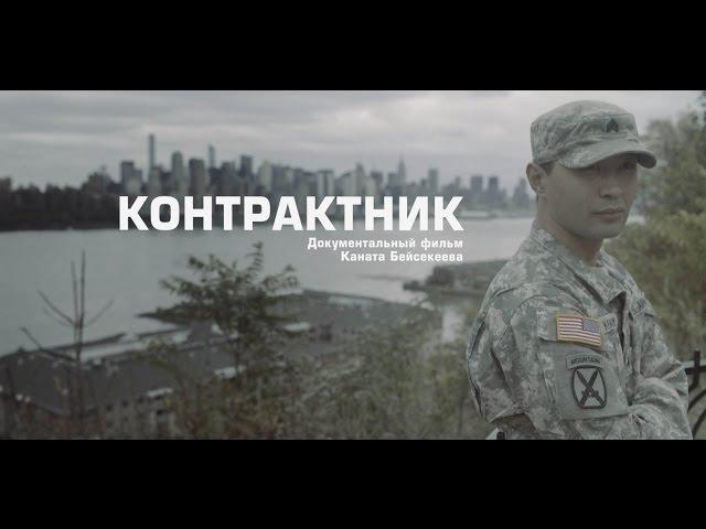 Казахстанцы в CША | Контрактник
