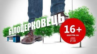 16+ із Дмитром Білоцерковецьким