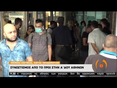 Ουρά στη ΔΟΥ Αθηνών με αναμονή από τα ξημερώματα | 01/07/2020 | ΕΡΤ