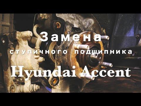 Accent hyundai замена подшипника ступицы фото
