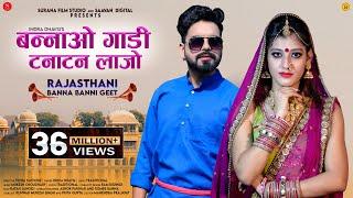 Video बन्नाओ गाड़ी टनाटन लाजो सा - Indra Dhavsi (Official Video) Banna Banni Geet 2019   Surana Film Studio MP3, 3GP, MP4, WEBM, AVI, FLV September 2019