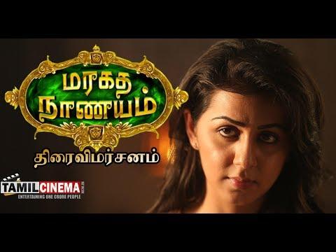 Maragatha Naanayam Movie Quick Review