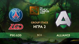 PSG.LGD vs Alliance (карта 2), The Kuala Lumpur Major | Плеф-офф