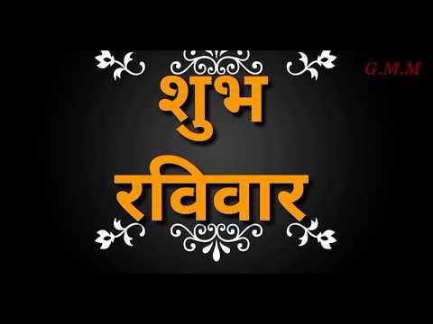 Good evening messages - शुभ रविवार.. Good morning.. Good morning video whatsapp status video.