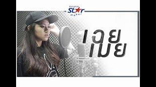 เฉยเมย - YOUNGOHM cover by RAMY