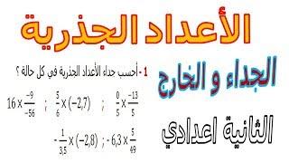 الرياضيات الثانية إعدادي - الأعداد الجذرية الجداء و الخارج تمرين 4