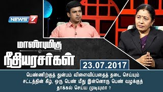 Maanbumigu Needhi Arasarkal  Part 4  23.07.2017  News7 TamilSubscribe : https://bitly.com/SubscribeNews7TamilFacebook: http://fb.com/News7TamilTwitter: http://twitter.com/News7TamilWebsite: http://www.ns7.tvNews 7 Tamil Television, part of Alliance Broadcasting Private Limited, is rapidly growing into a most watched and most respected news channel both in India as well as among the Tamil global diaspora. The channel's strength has been its in-depth coverage coupled with the quality of international television production.
