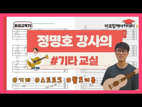 [평생교육TV] 리듬에 맞춰 직접 연주하는 #기타 교실(1)