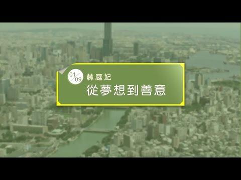 2016城市講堂01/09 林庭妃 / 從夢想到善意