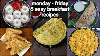 monday to friday 10 minute breakfast recipes | 5 झटपट नाश्ते मिनटों में | 5 easy breakfast recipes