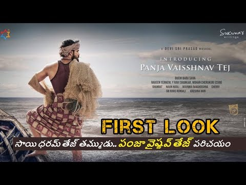 Chiranjeevi's Nephew Panja Vaishnav Tej Introducing | Mythri Movie, Sukumar Writings