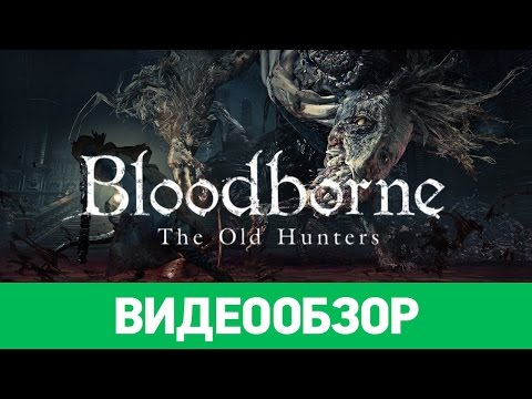 Обзор игры Bloodborne: The Old Hunters