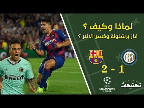 برشلونة 2-1 انتر ميلان , كيف فاز برشلونة ؟ ولماذا خسر الانتر ؟ دوري ابطال اوروبا
