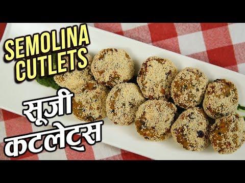 Semolina Cutlets Recipe In Hindi | सूजी कटलेट्स | Rava Cutlets | Veg Suji Cutlet Recipe | Ruchi
