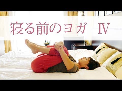 夜寝る前のベッドヨガ☆ 自律神経の調子を整える! #199