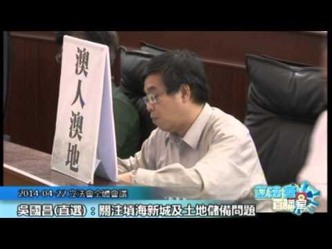 行政長官答問大會吳國昌-20140422