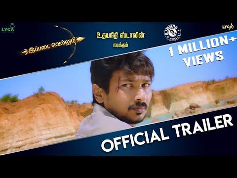 Ippadai Vellum Official Trailer