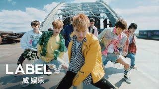 Video WayV 威神V '无翼而飞 (Take Off)' Performance Video MP3, 3GP, MP4, WEBM, AVI, FLV Juli 2019