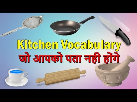 Common Kitchen Utensils Vocabulary |  Household Use Things | Kitchen Words | Daily Use Kitchen Words