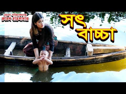 সৎ বাচ্চা   পর্ব ২ । shot baccha    জীবন মুখী ফিল্ম   অথৈ   অনুধাবন   onudhabon   Music bangla tv