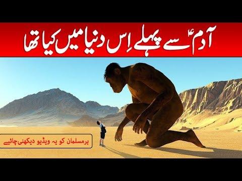 Video Adam AS Se Pehle Dunya Mein Kya Tha - World Before Hazrat Prophet Adam in Urdu & Hindi download in MP3, 3GP, MP4, WEBM, AVI, FLV January 2017