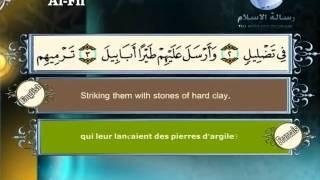 Quran translated (english francais)sorat 105 القرأن الكريم كاملا مترجم بثلاثة لغات سورة الفيل