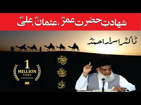 Shahadat Hazrat Umar, Usman, Ali (R.A.) By Dr. Israr Ahmed (Islamic Lecture in Urdu)