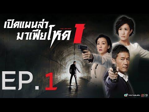 เปิดแผนล่ามาเฟียโหด ( Line Walker ) [ พากย์ไทย ]  l EP.1 l TVB Thailand