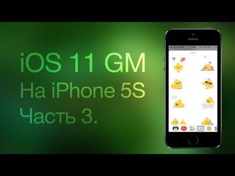 Что нового в iOS 11 GM на iPhone 5s, Часть 3