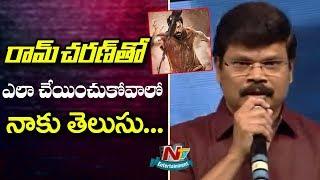 Boyapati Sreenu About Ram Charan | Vinaya Vidheya Rama Teaser | Unseen Video | NTV Entertainment