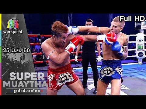ใส่กันไม่ยั้ง ดุเดือดทุกคู่ | SUPER MUAYTHAI 25 มี.ค. 60 Full HD