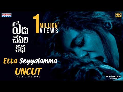 Etta Seyyalamma UnCut Full Video Song | Yedu Chepala Katha | Sam J Chaithanya | MTKaviShankar