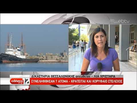 Συνεχίζεται η έρευνα για τις δωροδοκίες στο λιμάνι της Θεσσαλονίκης  | 01/10/2019 | ΕΡΤ