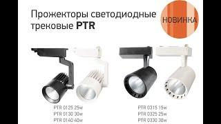 Трековый светильник  в Киеве.