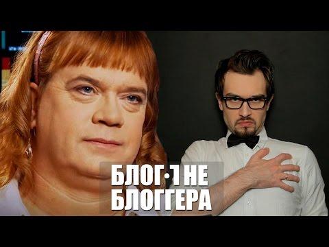 БЛОГ НЕ БЛОГГЕРА 7 [47-ми 6-ти летняя девочка] (18+) - DomaVideo.Ru