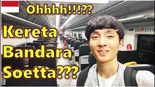 Video SEE YOU AGAIN INDONESIA | KERETA BANDARA SOETTA MP3, 3GP, MP4, WEBM, AVI, FLV Oktober 2018