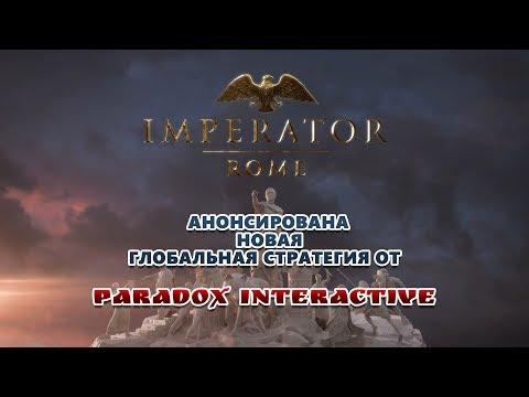 Анонсирована новая глобальная стратегия от Paradox Interactive -Imperator: Rome
