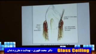 بهداشت دهان و درمان 1- دکتر ظهوری