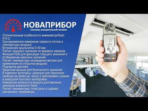 Анемометр с крыльчаткой testo 410-1 Артикул: 0560 4101. Производитель: Testo SE & Co. KGaA.