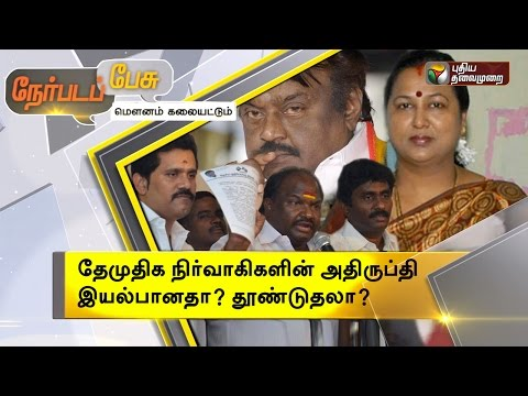 Nerpada-Pesu-DMDK-is-in-the-control-of-Premalatha-06-04-2016-Puthiya-Thalaimurai-TV