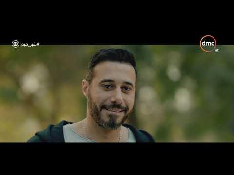 """""""شبر ميه""""..لحظات رومانسية بين """"ريهام"""" و""""ياسين"""""""