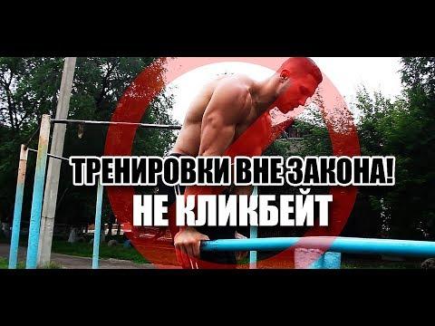 УЛИЧНЫЙ СПОРТ В РОССИИ ЗАПРЕТИЛИ -  ОФИЦИАЛЬНО  - DomaVideo.Ru