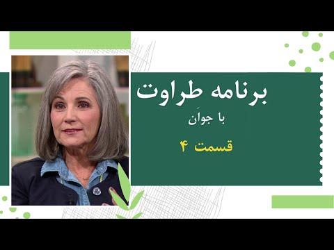 قسمت چهارم برنامه طراوت : خانمها شما دروازه بانهای معنوی خانواده خود هستید